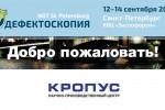 Дефектоскопия / NDT St. Petersburg 2018 – выставка устройств для контроля производства