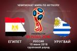 Как пройдет поединок между Египтом и Уругваем на ЧМ-2018: прогнозы