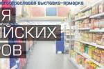 Pogostite.ru - Неделя российских товаров 2018 – крупнейшая выставка множества отраслей