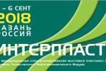 Pogostite.ru - Интерпластика Казань 2018 – новые технологии химической промышленности