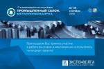 Pogostite.ru - Промышленный салон. Металлообработка 2018 – выставка для профессионалов своего дела