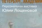 Pogostite.ru - Выставка работ Ю. Лощеновой «Петербург. Академия. Живопись»