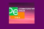 ДенталЭкспо. Стоматология Урала 2018 – масштабная выставка в области стоматологии