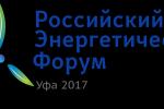 Российский энергетический форум. Уфа 2018 – все в сфере энергетики