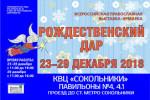 Pogostite.ru - Рождественский дар 2018 в Сокольниках
