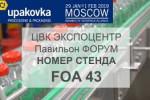 Упаковочные технологии в рамках выставки upakovka 2019