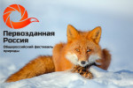 Первозданная Россия 2019 – творческий фестиваль отечественного кино