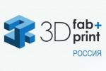 3D fab + print Russia 2019 – инновационные технологии в сфере 3D моделирования