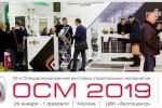 Отечественные строительные материалы — ОСМ 2019 – новое слово в российском строительстве