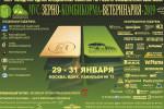 Pogostite.ru - Выставка «MVC: Зерно – Комбикорма – Ветеринария 2019: все для успешного ведения сельского хозяйства»