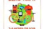 Pogostite.ru - ВелоПарк 2019 – выставка-шоу для поклонников велоспорта и активных людей