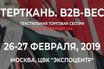 Pogostite.ru - Интерткань. B2B. Весна 2019 _ важное событие в области швейной промышленности