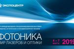 Pogostite.ru - Фотоника. Мир лазеров и оптики 2019 – новое слово в сфере оптических технологий
