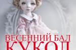 Весенний Бал Кукол 2019 – сказочный праздник состоится 7-10 марта в ТВК «Тишинка»