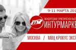 Важная туристическая выставка «Интурмаркет 2019» состоится в Москве 9-11 марта в «Крокус Экспо»
