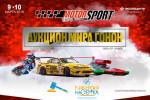 Motorsport Expo 2019 – увлекательное событие гоночной индустрии пройдет 9-10 марта в Экспоцентре