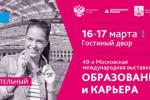 Pogostite.ru - Узнай как стать успешным и богатым 16-17 марта на выставке «Образование и карьера. Москва. Весна 2019»