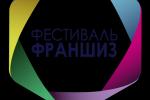 Pogostite.ru - Фестиваль франшиз 2019 пройдет 19-21 марта на ВДНХ: все самое интересное и актуальное