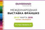 В Экспоцентре стартовала выставка франшиз BUYBRAND Franchise Market 2019: событие продлится до 27 марта
