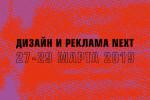 Выставка «Дизайн и реклама Next 2019» – все для успеха. Время проведения 27-29 марта, ЦДХ