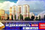 Pogostite.ru - Выставка «Недвижимость от лидеров 2019» уже открыта! Мероприятие продлится до 31 марта в ВК «Гостиный Двор»