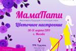 Pogostite.ru - Праздник для всей семьи «МамаПати 2019» состоится 30-31 марта в ТРК «Гудзон»