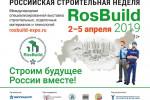 Pogostite.ru - Выставка продукции для строительства «RosBuild 2019» состоится 2-5 апреля в ЦВК «Экспоцентр»