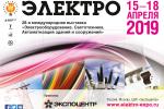 Pogostite.ru - Выставка электротехники «Электро 2019» состоится 15-18 апреля в ЦВК «Экспоцентр»