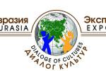 Евразия-Экспо: Диалог культур 2019 стартует 16 мая в КВЦ Сокольники