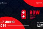 Выставка-форум Russian Gaming Week (RGW) 2019 пройдет 6-7 июня в КВЦ «Сокольники»