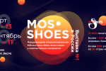 МОСШУЗ КРОКУС ЭКСПО 2020 - MOS SHOES MOSCOW CROCUS EXPO