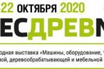 Pogostite.ru - Выставка ЛЕСДРЕВМАШ в ЭКСПОЦЕНТРЕ 19–22 октября 2020