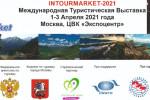 Pogostite.ru - Международная туристическая выставка «Интурмаркет» состоится 1-3 апреля в ЦВК «Экспоцентр»
