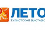 Международная туристская выставка ЛЕТО-2021 Екатеринбург