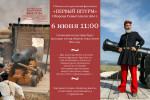 Pogostite.ru - V Военно-исторический фестиваль