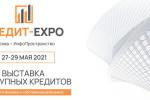 Pogostite.ru - Выставка КРЕДИТ-EXPO с 27 по 29 мая 2021 в EVENT-ХОЛЛ