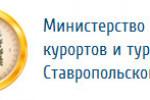 Всероссийскую программу «Деревья – памятники живой природы» в Ставропольском крае
