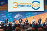 Конференция по интернет-торговле -