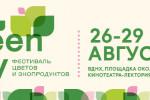 С 26 по 29 августа в 5 минутах от Главной аллеи ВДНХ состоится яркое экособытие лета – фестиваль Green City!