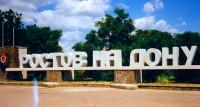 Pogostite.ru - Строительство новых гостиниц к ЧМ-2018 в Ростове-на-Дону начнется летом