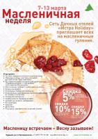Pogostite.ru - Масленица в отеле