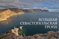 Pogostite.ru - Севастополь размечает Большую тропу