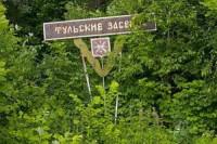 Pogostite.ru - В Тульской области откроется Национальный парк