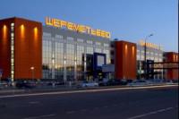 Pogostite.ru - Шереметьево и Пулково — в топ-15 самых пунктуальных аэропортов мира