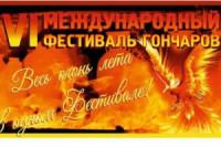 Pogostite.ru - Фестиваль гончаров пройдёт в Рязанской области