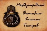 Pogostite.ru - Фестиваль уличных театров открывается в Туле