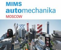 Pogostite.ru - MIMS Automechanika Moscow 2016 - международная выставка запасных частей, автокомпонентов, оборудования и товаров для технического обслуживания автомобилей в Москве