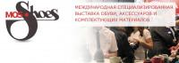 Pogostite.ru - Мосшуз 2016 – Международная выставка обуви, кожи и комплектующих материалов в Москве Крокус Экспо