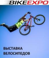 Pogostite.ru - БайкЭкспо 2016 - первая профессиональная выставка велосипедов и велоаксессуаров в Москве Сокольники 2016