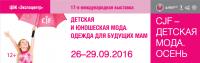 Pogostite.ru - CJF - Детская мода - 2016. Экспоцентр